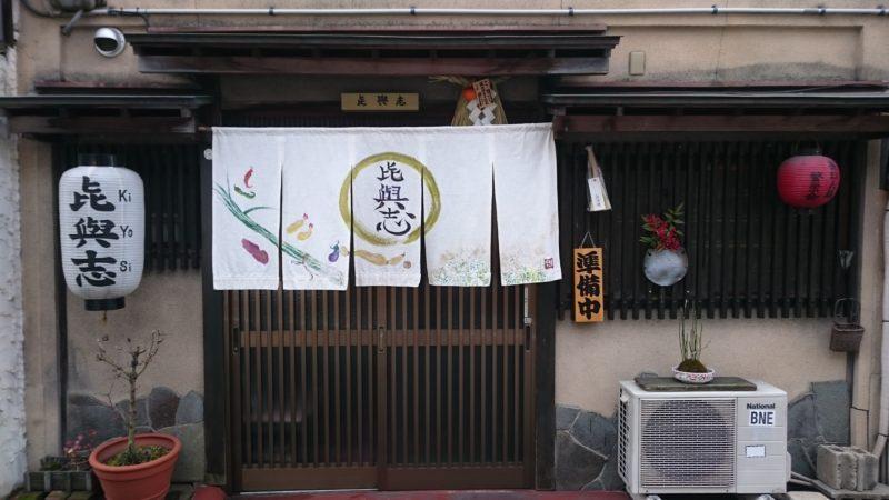 Osaka Japan Izakaya