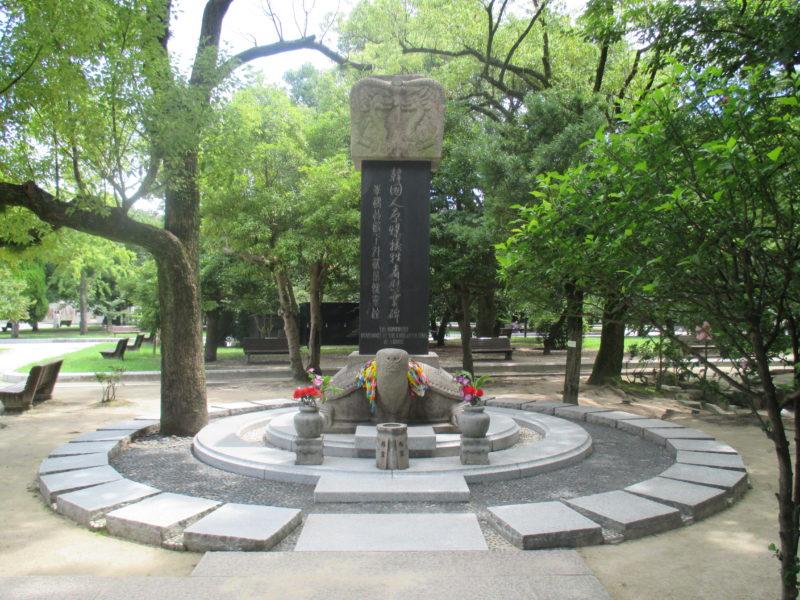 Cenotaph for Korean Victims Hiroshima Japan
