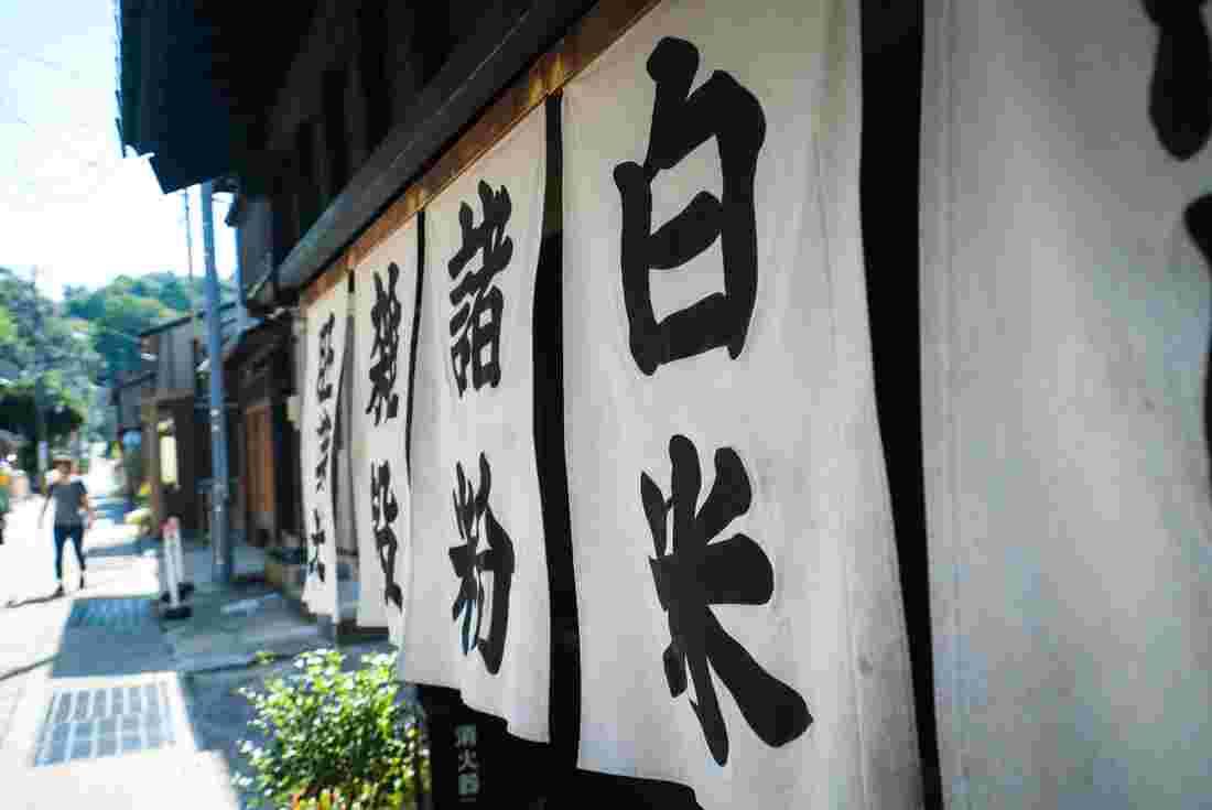 3b1633bbc24 Japan Tours & Holidays | Intrepid Travel AU